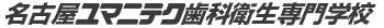 名古屋ユマニテク歯科衛生専門学校