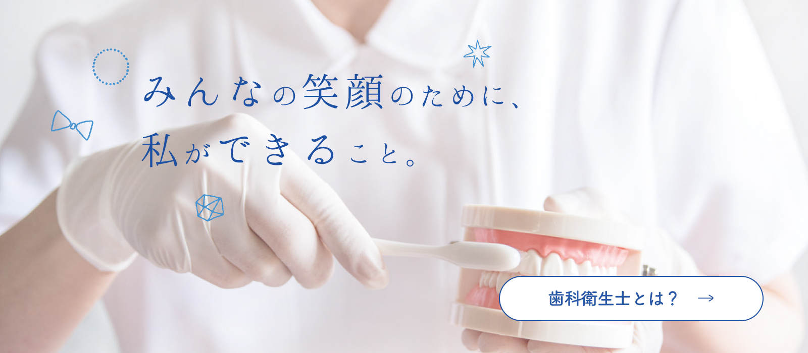 http://dental.ao-g.jp/wp-content/uploads/2018/03/mainvisual_bn_02.jpg