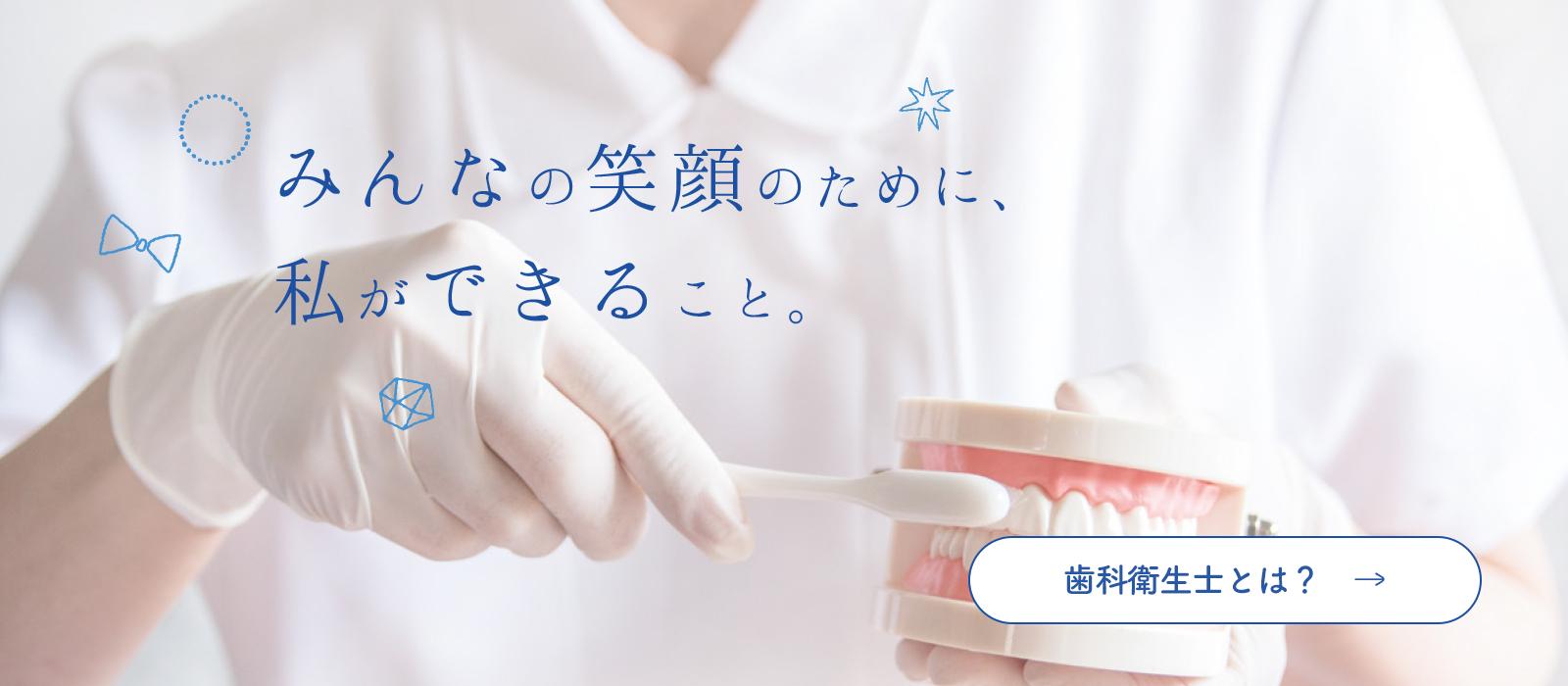https://dental.ao-g.jp/wp-content/uploads/2018/03/mainvisual_bn_02.jpg
